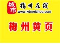 梅州市梅江区神浪墙纸艺术家园