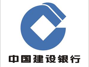 中国建设银行股份有限公司蓝田县支行