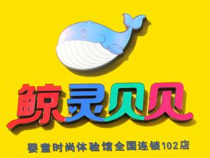 欒川鯨靈貝貝孕嬰用品專賣