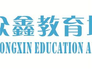 巴中众鑫教育培训学校