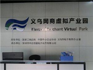 義烏中企信星電子商務服務有限公司