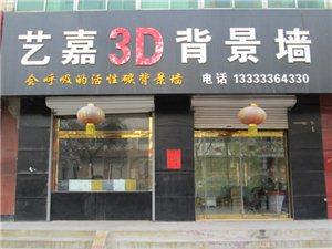 艺嘉3D背景墙