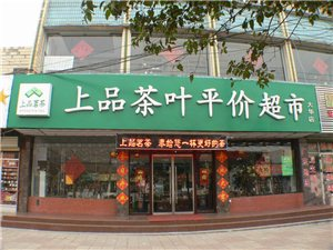 邹城上品茗茶平价超市
