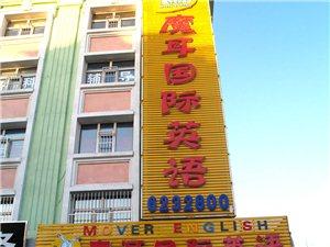 滿洲里市魔耳國際英語學校