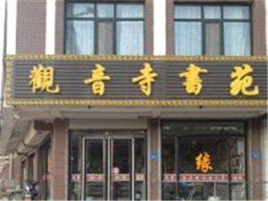 凌源观音寺书苑