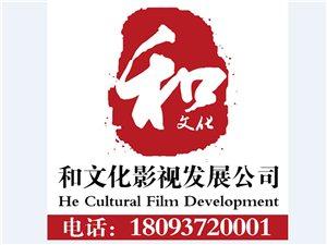 酒泉和文化影视发展公司
