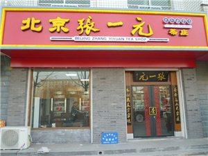 北京张一元茶庄肃宁店-肃宁名茶