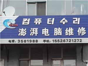 朝阳川镇澎湃电脑维修形象图