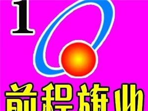 滨州前程广告旗业