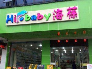 Hibaby海葆