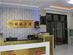邹城99快捷宾馆
