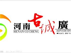 河南古城廣告