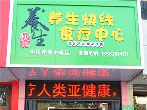 中牟养生快线五谷食疗中心