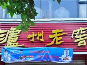 旺苍通达酒水泸洲老窖店