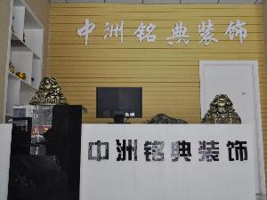 中牟中洲铭典装饰