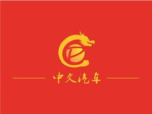 郑州中久汽车服务有限公司