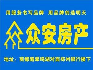 郑州众安房产中介有限公司