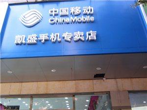 兰溪凯盛手机精品店(人民南路)
