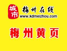 梅州市梅江区安怀通讯