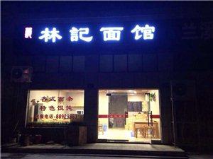 兰溪林记面馆(同济路)