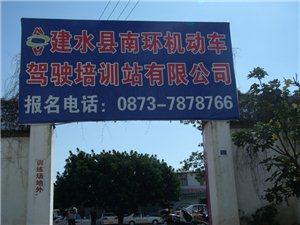 建水南环驾校