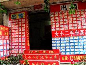 广汉市恋家房产中介