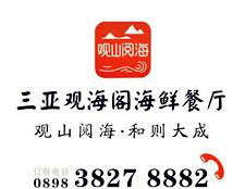 三亚观海阁海鲜餐厅