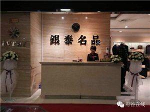 府谷县银泰名品商贸有限公司形象图