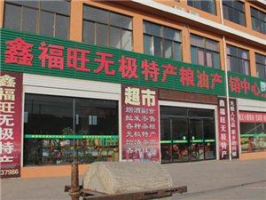 石家庄鑫福旺食品有限公司
