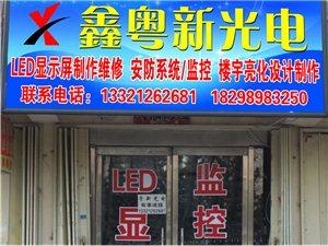 嘉峪關鑫粵新電子科技有限公司
