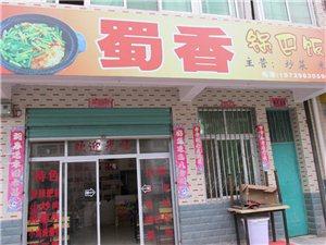 蜀香锅巴饭