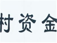 兴县蔚汾镇全民农村资金互助社