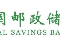兴县邮政储蓄银行