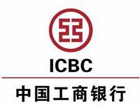 中国工商银行兴县分公司