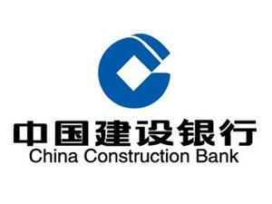 中国建设银行兴县支行