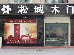 广饶凇城木门太太乐整体厨卫电器