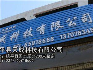 镇平县天成科技有限公司