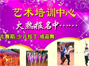 临泉拉丁舞培训