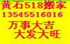 黄石5185搬家公司