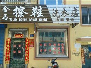 金馬擦鞋洗衣店給您最專業的服務