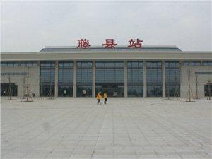 藤县火车站