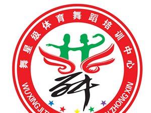 广安舞星级体育舞蹈培训中心