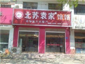 北苏袁家饸饹无极分店