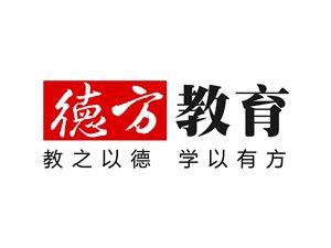深圳德方教育