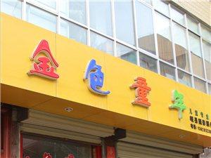 岷县金色童年摄影服务中心