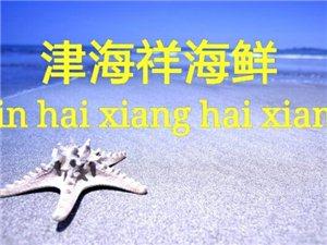 寶坻津海祥海鮮