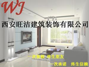 西安旺洁建筑装饰有限公司
