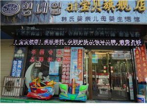 岷县ai宝贝旗舰店