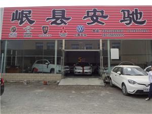 岷县安驰汽车销售有限公司