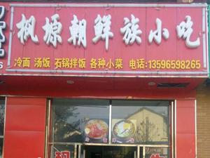 枫源朝鲜族小吃